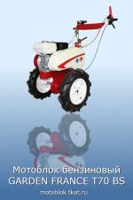 Мотоблок бензиновый GARDEN FRANCE T70 BS